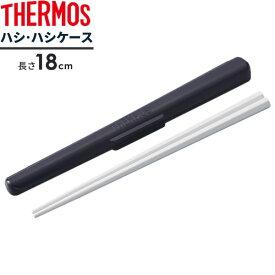 サーモス 箸箱 ハシ・ハシケース 長さ18cm ネイビー CPF-180   THERMOS 弁当用 箸 箸入れ 箸 ケースセット カトラリー ケース付き ランチ用 持ち運び 食洗機 対応