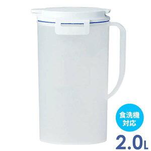 麦茶ポット ドリンク・ビオ 2L ホワイト D-202 | 麦茶入れ 耐熱 お茶 冷水筒 大容量 2L 洗いやすい 食洗機対応 食洗機OK ピッチャー
