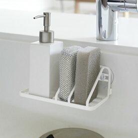 山崎実業 スポンジラック プレート スポンジ&ボトルラック ホワイト 3500 | スポンジ置き シンク キッチン 台所 食器洗い
