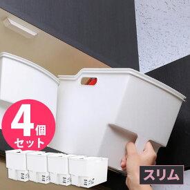 キッチン収納ケース 吊り戸棚 収納 ボックス 白 スリム F40105 まとめ買い4個セット
