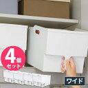 キッチン収納ケース 吊り戸棚 収納 ボックス 白 ワイド F40001 まとめ買い4個セット