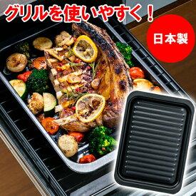 グリルパン グリルトレー ワイド GK-W | グリルトレイ プレート 日本製 調理皿 フッ素コート こびりつきにくい サビにくい IHグリル対応 ガス グリル対応