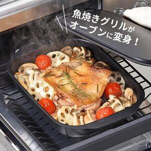グリルパン ランチーニ NEWグリル活用 角型パン 17×22cm RA-9505 | 魚焼きグリル プレート IH対応 鉄 製 フライパン グリル調理 料理 コンロ レシピ付き