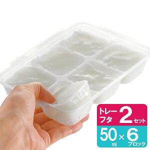 リッチェル 離乳食 冷凍保存 容器 わけわけフリージング ブロックトレーR 50 1ブロック50ml 93872   小分け 保存容器 作り置き 冷凍容器 ストック 冷凍トレイ ケース