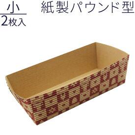 貝印 紙製 パウンドケーキ型 紙製パウンド型 小 2枚入り DL2464