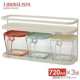 LIBERALISTA(リベラリスタ) 調味料ポット ラック付き クックポット R3P 720ml×3個 レッド/スカイブルー/ホワイト