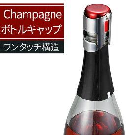 貝印 kai House SELECT シャンパン キャップ シャンパンストッパー DH7262