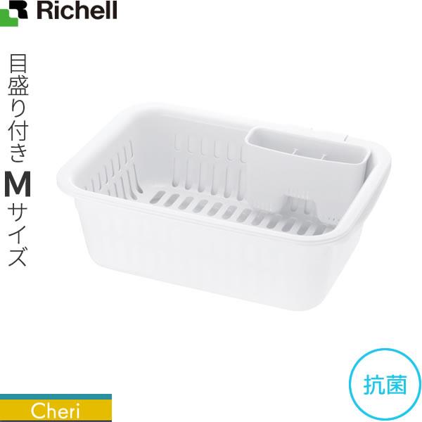 リッチェル シェリー 水切りセット M ホワイト