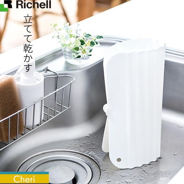 リッチェル シェリー 立てて乾かせるシリコーンシンクマット S ホワイト