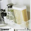 山崎実業 米びつ タワー 1合分別 冷蔵庫用米びつ ホワイト 3760 | 米 保存 密閉 コンパクト
