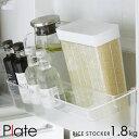 山崎実業 プレート 1合分別 冷蔵庫用米びつ 1.8kg(2L) ホワイト 3822