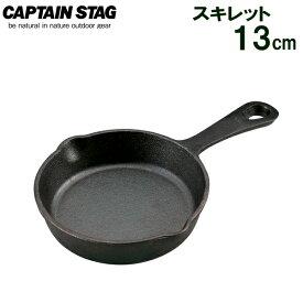 グリルパン CAPTAIN STAG スキレット 13cm UG-3026 | スキレット 鋳物鉄 フライパン バーベキュー キャンプ アウトドア ソロキャンプ ソロ 小さい 鉄 ミニ