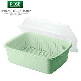 水切りかご Nポゼ フード付 水切りセット 大 グリーン | 水切りセット 食器カゴ バスケット 水受け フタ付き