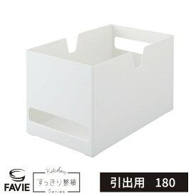 キッチン収納 シンク下 ファビエ 仕切るケース 引出用 180 ホワイト | 整理 ボックス 鍋 フライパン 鍋蓋 仕切り 隙間収納 ファイルボックス型 シンプル ストッカー Favie 幅18cm