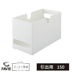 キッチン収納 シンク下 ファビエ 仕切るケース 引出用 150 ホワイト | 整理 ボックス 鍋 フライパン 鍋蓋 仕切り 隙間収納 ファイルボックス型 シンプル ストッカー Favie 幅15cm