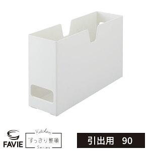 キッチン収納 シンク下 ファビエ 仕切るケース 引出用 90 ホワイト | 整理 ボックス 鍋 フライパン 鍋蓋 仕切り 隙間収納 ファイルボックス型 シンプル ストッカー Favie 幅9cm スタンド