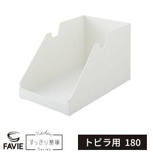 キッチン収納 シンク下 ファビエ 仕切るケース トビラ用 180 ホワイト | 整理 ボックス 鍋 フライパン 鍋蓋 仕切り 隙間収納 ファイルボックス型 シンプル ストッカー Favie 幅18cm