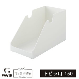 キッチン収納 シンク下 ファビエ 仕切るケース トビラ用 150 ホワイト | 整理 ボックス 鍋 フライパン 鍋蓋 仕切り 隙間収納 ファイルボックス型 シンプル ストッカー Favie 幅15cm