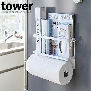 山崎実業 キッチンペーパーホルダー タワー マグネット キッチンペーパー&ラップホルダー ホワイト 4396   タオルバー タオル掛け 扉 引っ掛ける