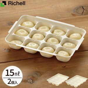 リッチェル 冷凍作りおき つくりおき わけわけフリージングパック 15 15ml アイボリー 2セット入 | 小分け 保存 容器 トレー カップ フタ付き 冷凍 冷蔵 時短調理 離乳食 お弁当 おかず