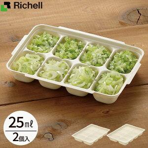 リッチェル 冷凍作りおき つくりおき わけわけフリージングパック 25 25ml アイボリー 2セット入 | 小分け 保存 容器 トレー カップ フタ付き 冷凍 冷蔵 時短調理 離乳食 お弁当 おかず