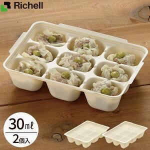 リッチェル 冷凍作りおき つくりおき わけわけフリージングパック 30 30ml アイボリー 2セット入 | 小分け 保存 容器 トレー カップ フタ付き 冷凍 冷蔵 時短調理 離乳食 お弁当 おかず