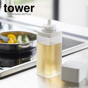 山崎実業 調味料ボトル タワー 詰め替え用 調味料ボトル 250ml ホワイト 4842 | 調味料入れ 詰め替え マグネット 磁石 液体 保存 しょう油 みりん 酢 油 オイル 角型 ボトル