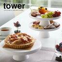 山崎実業 タワー ツーウェイ ケーキスタンド ホワイト 4909 | ケーキトレイ ケーキカット台 ホールケーキ 丸型 フラット 皿 プレート お菓子入れ パーティ 盛り付け シンプル 『tower』