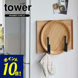山崎実業 トレーホルダー タワー マグネット キッチントレーホルダー ブラック 2個組 5051 | トレイ収納 お盆掛け マグネット 磁石 フック 立てかけ 壁掛け キッチン スチール製 シンプル