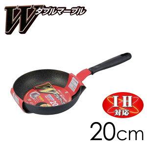ダブルマーブル フライパン 20cm WR-5944 | IH対応 丈夫 金属へらOK