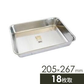 キッチンバット 味道 角バット 205×267mm 18枚取 AD-326   ステンレス 衣つけ 油きり 食材の一時置き