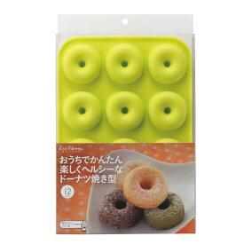 ドーナツ型 貝印 ドーナツ焼き型 ミニ 12個取り kai House SELECT