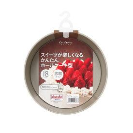 ホールケーキ型 貝印 底取タイプ 18cm kai House SELECT
