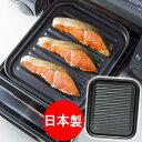 グリルパン デュアルプラス グリル・オーブントースタートレー 大型 ( トースターパン グリルプレート )