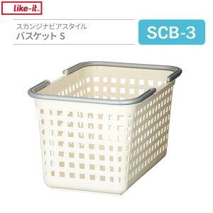 バスケット スカンジナビアスタイル バスケットS ホワイト SCB-3 | 収納かご 洗濯かご 脱衣カゴ