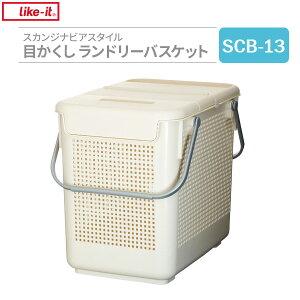 バスケット スカンジナビアスタイル 目かくし ランドリーバスケット ホワイト SCB-13 | 収納かご 洗濯かご フタ付き