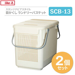 バスケット スカンジナビアスタイル 目かくし ランドリーバスケット ホワイト 2個セット SCB-13 | 収納かご 洗濯かご フタ付き