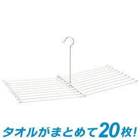 タオル干しハンガー 20枚用 ( タオルハンガー 折りたたみ 物干し )