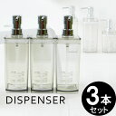 ディスペンサー レギュラー グレー 3個セット ( シャンプー ソープディスペンサー 詰め替えボトル )