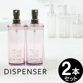 ディスペンサー レギュラー ピンク 2個セット ( シャンプー ソープディスペンサー 詰め替えボトル )