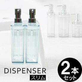 ディスペンサー スリム ブルー 2個セット ( シャンプー ソープディスペンサー 詰め替えボトル )