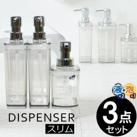 ディスペンサー 液体用スリム2個 + 泡用1個 3点セット グレー ( シャンプー・コンディショナー・泡 ソープ )