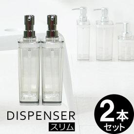 ディスペンサー スリム グレー 2個セット ( シャンプー ソープディスペンサー 詰め替えボトル )