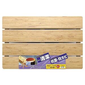 風呂すのこ 板 木目 ミニ 40×60cm ( 浴室用 バスマット )