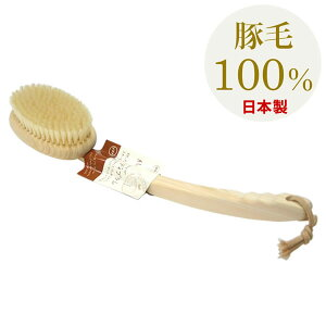 豚毛ブラシ バスメイト ボディブラシ 曲柄 ソフトタイプ 日本製