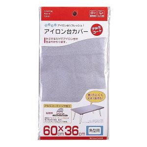 山崎実業 アイロン台カバー アイロン台カバー アルミコート角型用 4403 | アイロン台布 替えカバー 角型