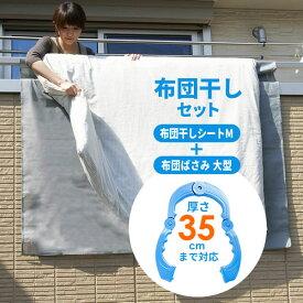 ベランダ壁 布団干しセット ふとん干しシート M + 大型 布団ばさみ