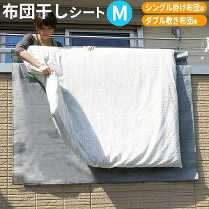布団干し ふとん干しシート M グレー | ベランダ シート バルコニー 手すり ふとん干し