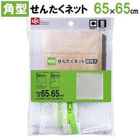 洗濯ネット 洗濯ネット 角型 65cm 超特大 W-441