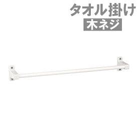 タオルバー タオル掛け(木ネジ) 40 ホワイト B00048